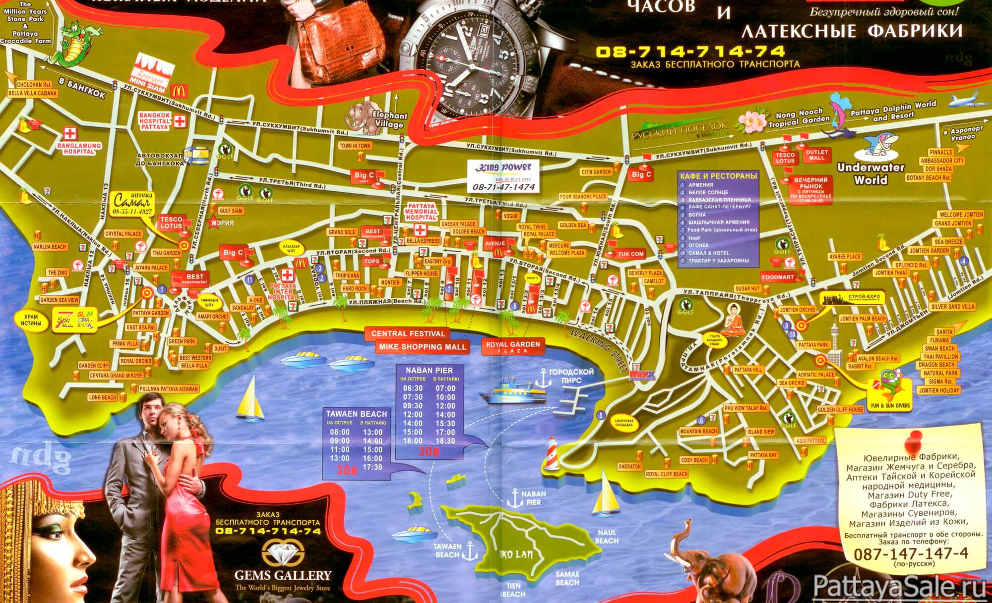 Карта Паттайи №9