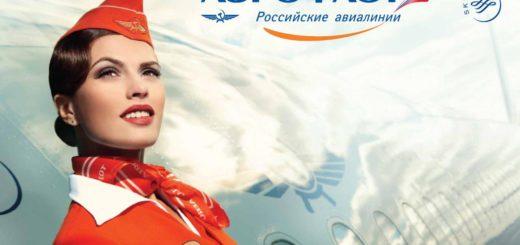 """""""Аэрофлот"""" объявил распродажу авиабилетов в честь 95-летия компании!"""
