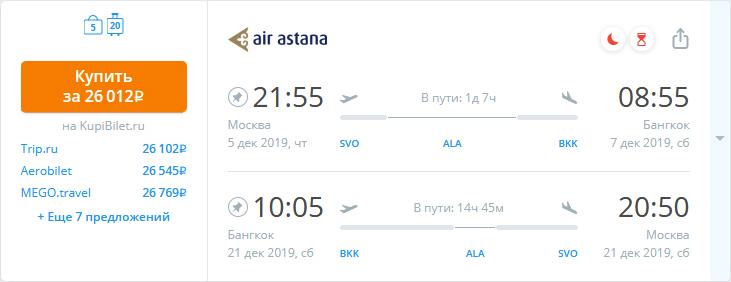 Авиабилеты Москва-Бангкок