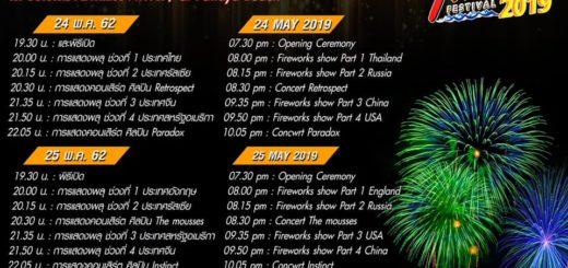Фестиваль фейверков 2019 в Паттайе