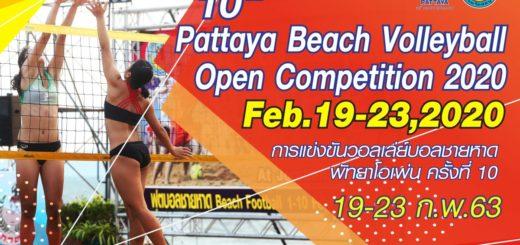 Турнир по пляжному волейболу 2020