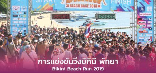 Пляжный марафон в купальниках