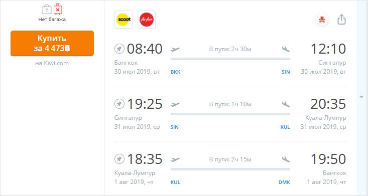 Авиабилеты Бангкок -> Сингапур -> Куала-Лумпур -> Бангкок
