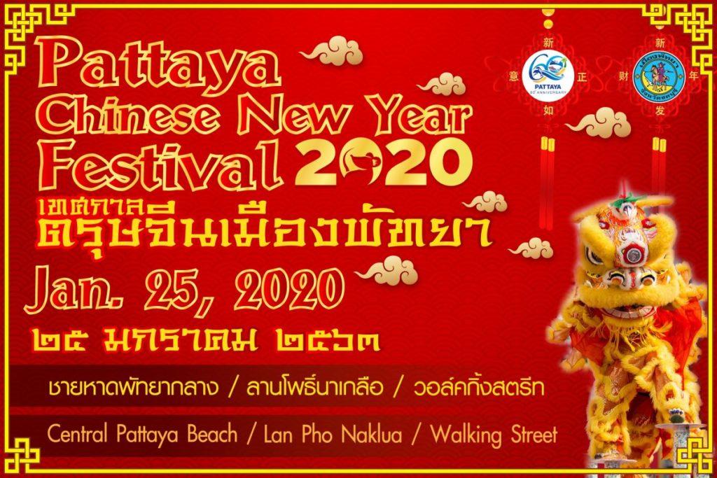 Китайский Новый Год 2020 в Паттайе!