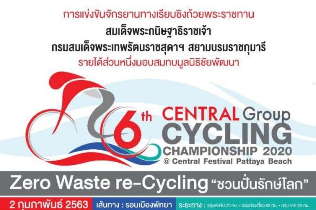 Чемпионат по велоспорту 2020