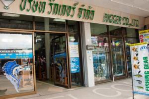Рыболовные магазины в Паттайе