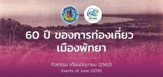 Мероприятия и развлечения в июне