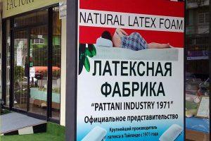 Магазин PATEX
