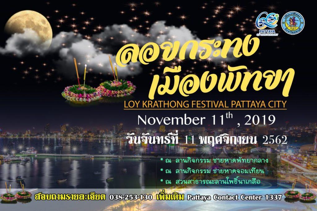 Loi Krathong 2019