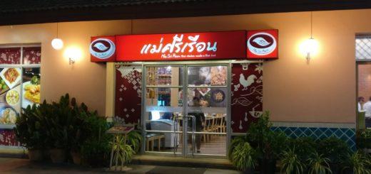 Тайское кафе Mae Sri Ruen
