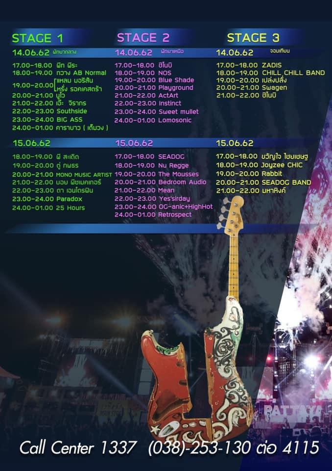 Пляжная вечеринка и Музыкальный фестиваль в Паттайе