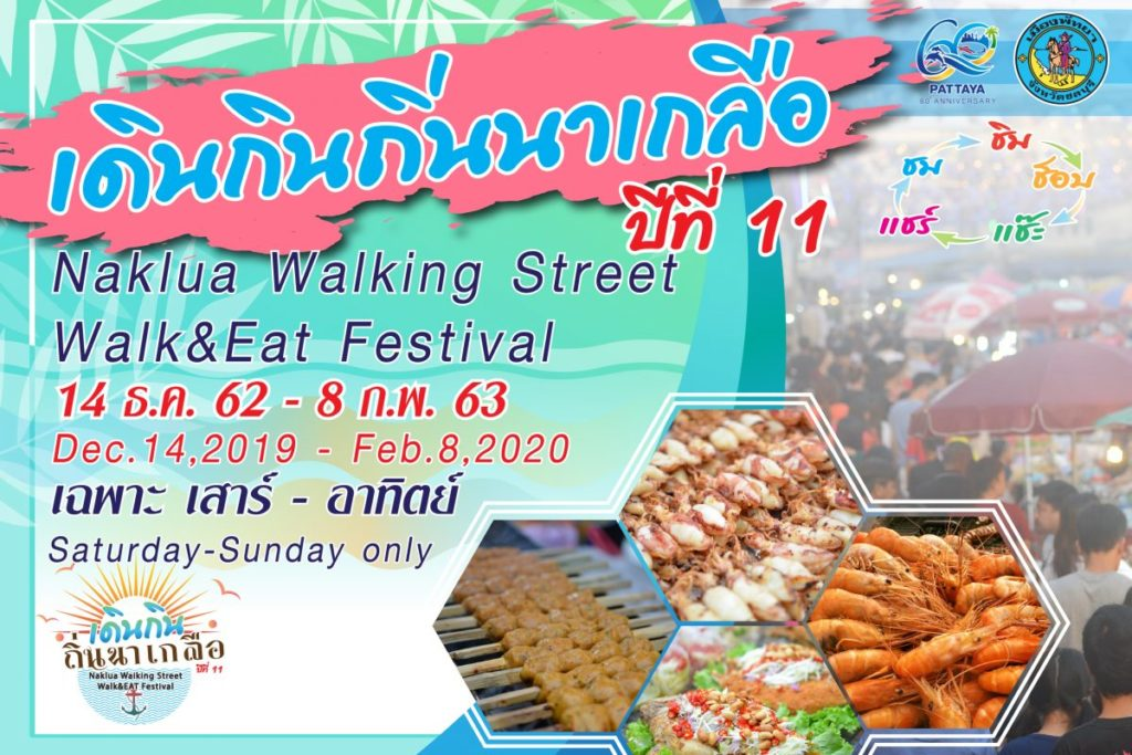 Naklua Walking Street Walk&Eat Festival