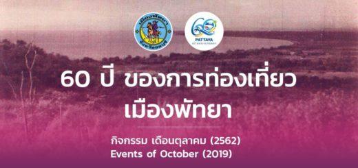Мероприятия и развлечения в октябре 2019 в Паттайе