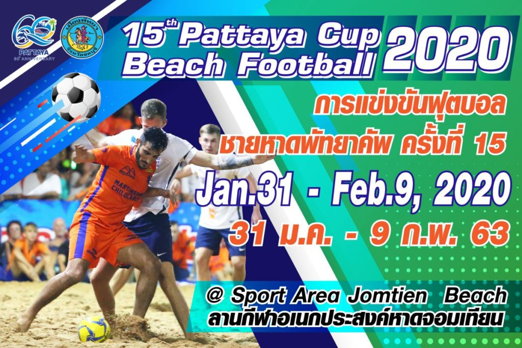 15-й Кубок Паттайи по пляжному футболу