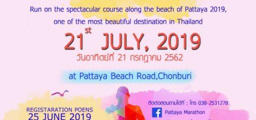 Паттайский марафон 2019