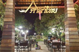 Ресторан Salathai