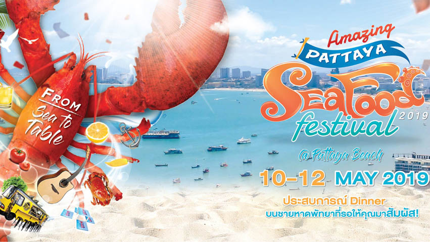 Фестиваль морепродуктов в Паттайе