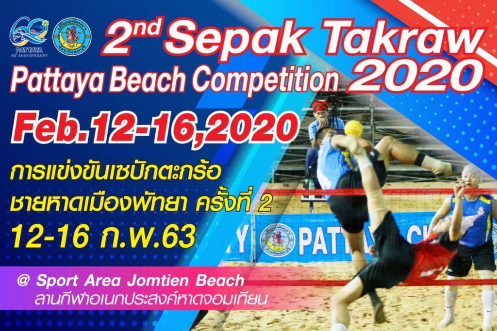 Соревнования по Сепак-Такро 2020