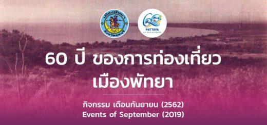 Мероприятия и развлечения в сентябре