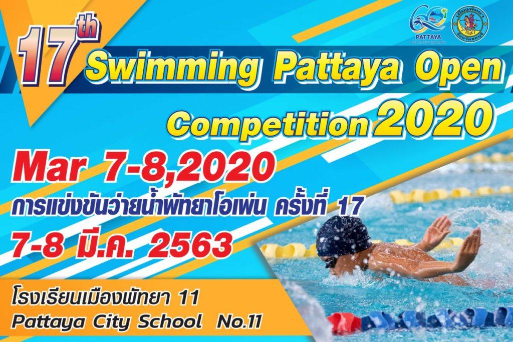 Соревнования по плаванию в Паттайе