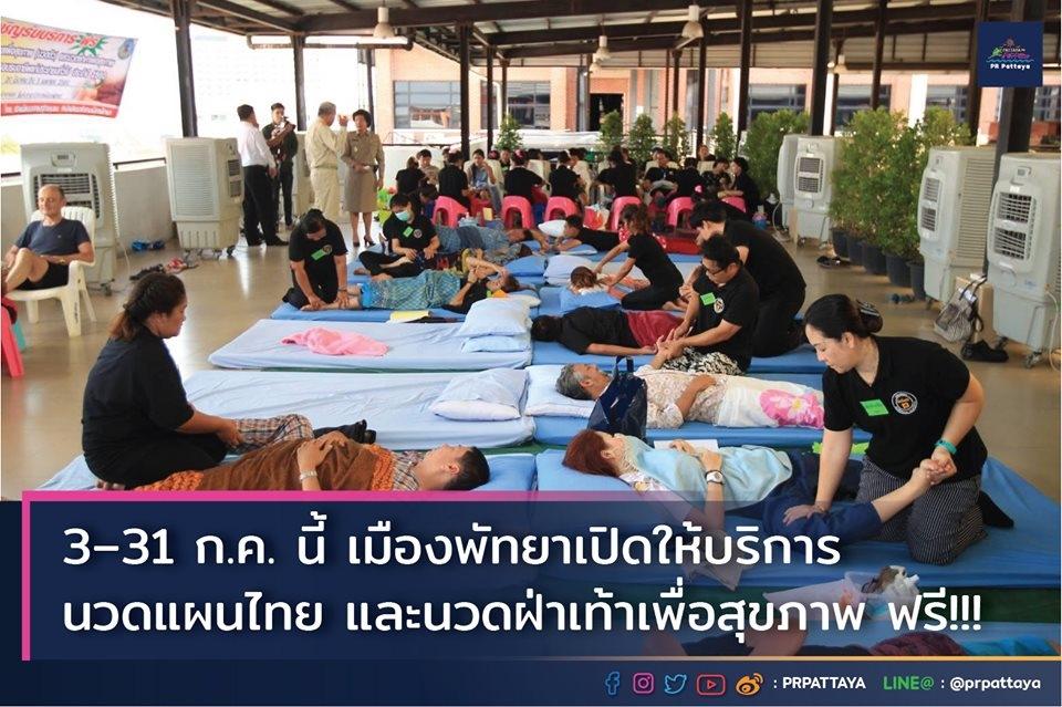 Тайский массаж бесплатно!