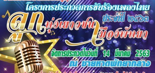 Конкурс тайского пения в Паттайе