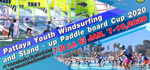 Соревнования по виндсерфингу и SUP-гребле на досках