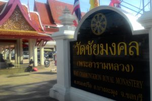 Храм Wat Chai Mongkol